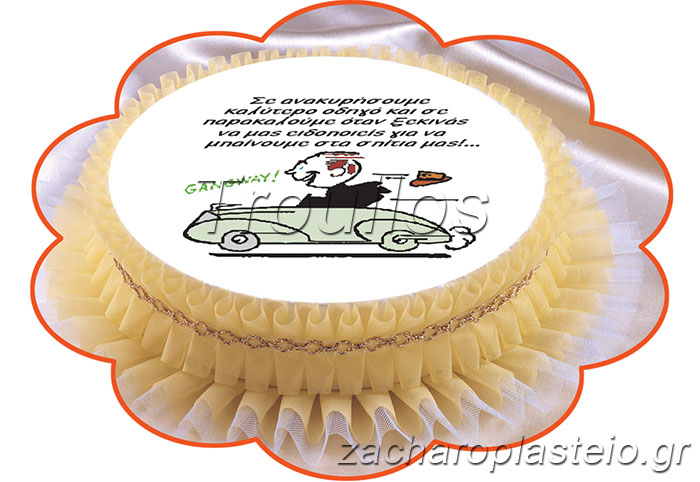 Humorous Birthday Cake Kar159
